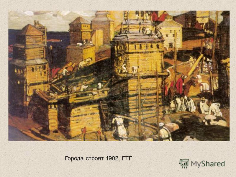 Города строят 1902, ГТГ