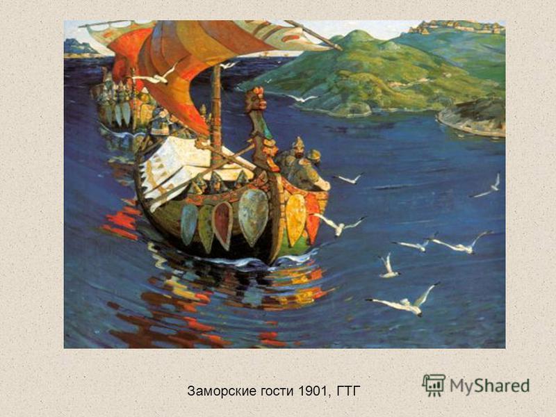 Заморские гости 1901, ГТГ