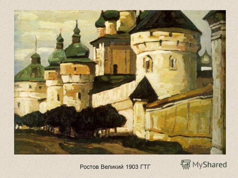 Ростов Великий 1903 ГТГ