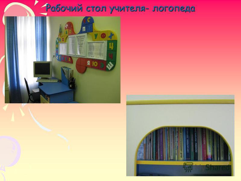 Рабочий стол учителя- логопеда