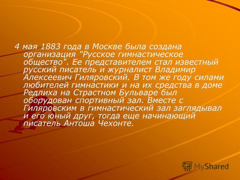 4 мая 1883 года в Москве была создана организация