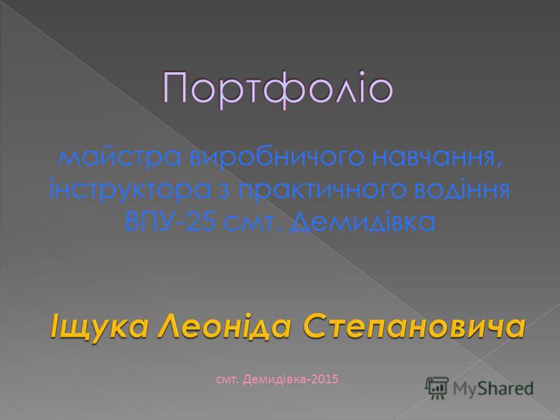 майстра виробничого навчання, інструктора з практичного водіння ВПУ-25 смт. Демидівка смт. Демидівка-2015