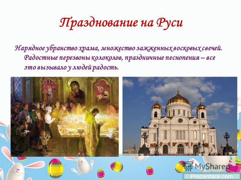 Празднование на Руси Нарядное убранство храма, множество зажженных восковых свечей. Радостные перезвоны колоколов, праздничные песнопения – все это вызывало у людей радость. Prezentacii.com