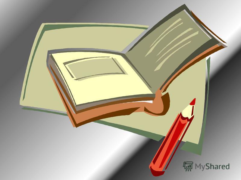 У книг своя жизнь. Они тоже с гадами могут болеть, если их не содержать в чистоте, тепле и порядке. Жучки, плесень и грязь губят книги.