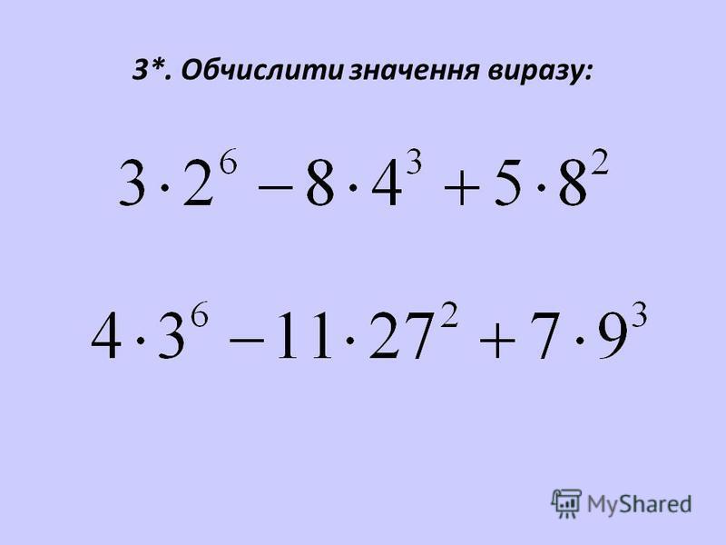 3*. Обчислити значення виразу: