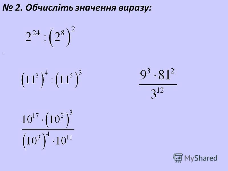 2. Обчисліть значення виразу:.