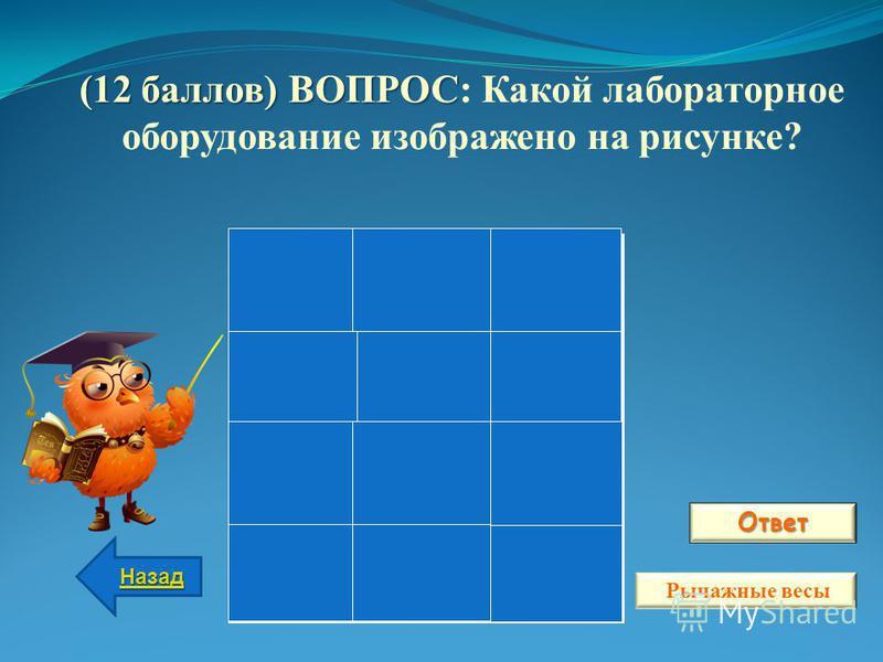 Ответ Назад Рычажные весы (12 баллов) ВОПРОС (12 баллов) ВОПРОС: Какой лабораторное оборудование изображено на рисунке?