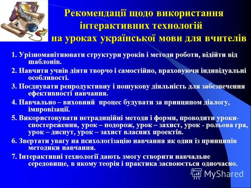 Рекомендації щодо використання інтерактивних технологій на уроках української мови для вчителів Рекомендації щодо використання інтерактивних технологій на уроках української мови для вчителів 1. Урізноманітнювати структури уроків і методи роботи, від
