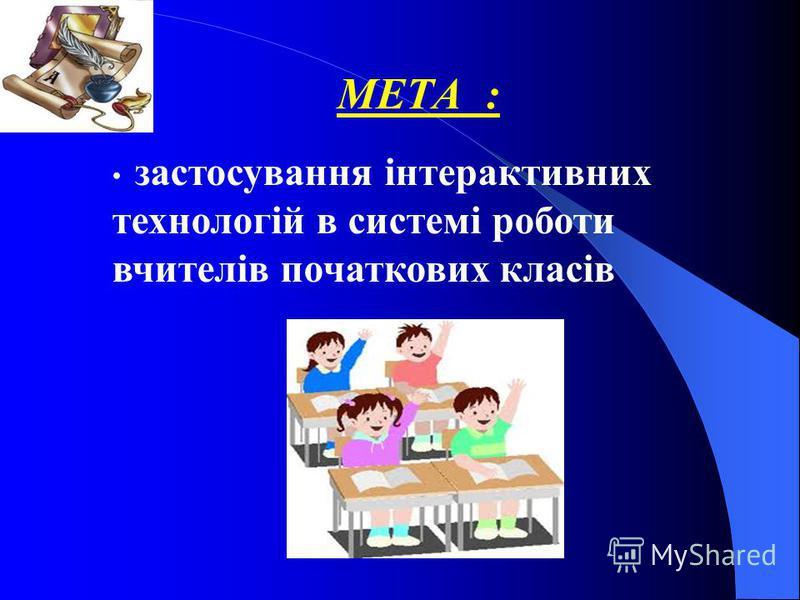 МЕТА : застосування інтерактивних технологій в системі роботи вчителів початкових класів