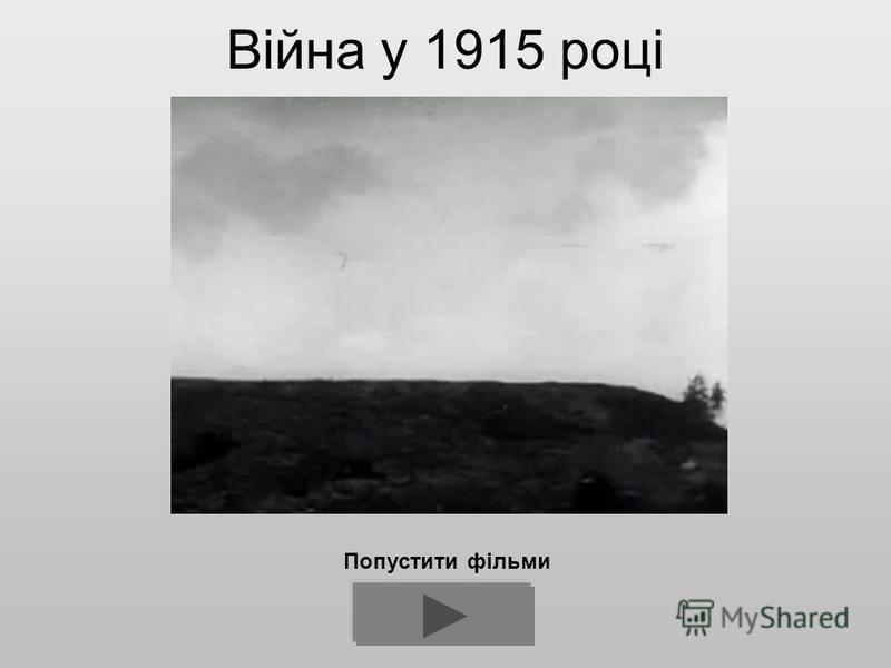 Війна у 1915 році Попустити фільми