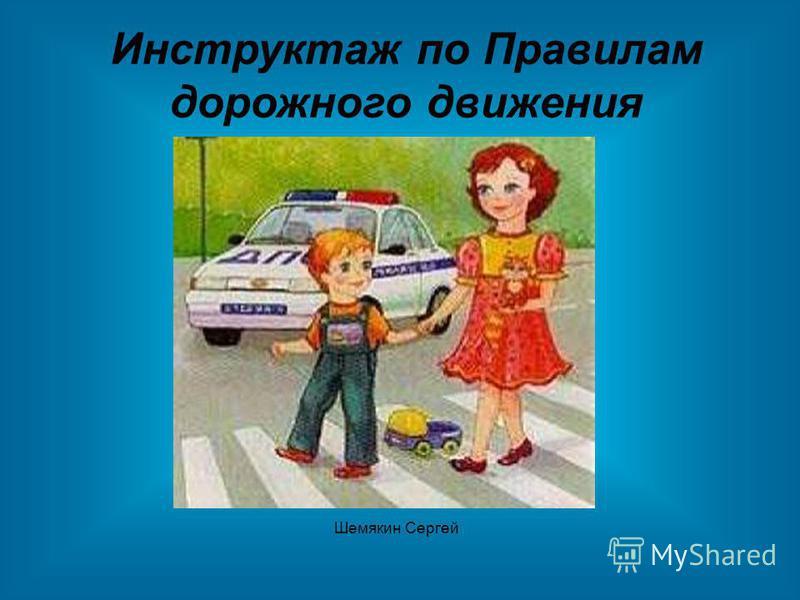 Инструктаж по Правилам дорожного движения Шемякин Сергей