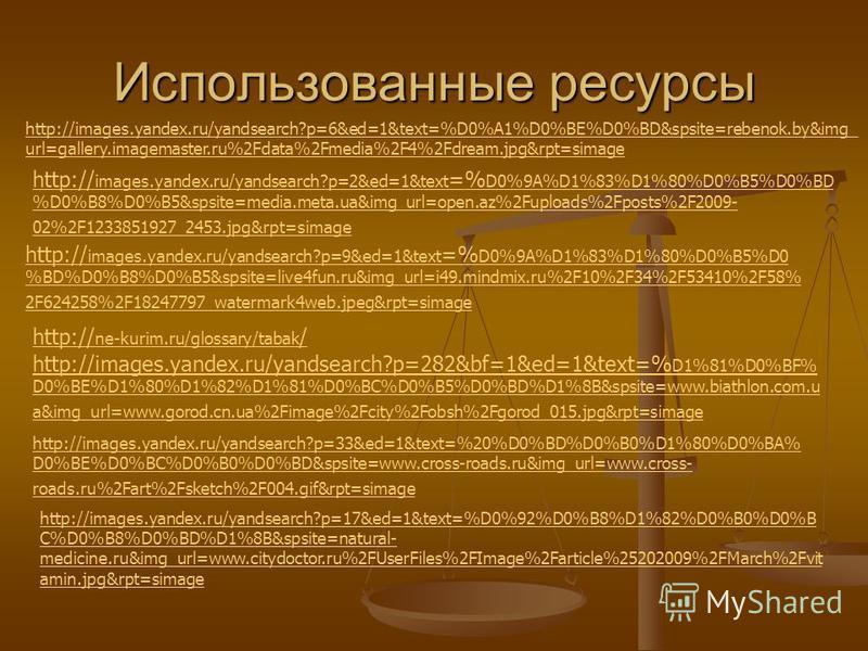 Использованные ресурсы http://images.yandex.ru/yandsearch?p=6&ed=1&text=%D0%A1%D0%BE%D0%BD&spsite=rebenok.by&img_ url=gallery.imagemaster.ru%2Fdata%2Fmedia%2F4%2Fdream.jpg&rpt=simage http:// images.yandex.ru/yandsearch?p=2&ed=1&text =% D0%9A%D1%83%D1