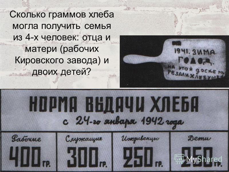 Сколько граммов хлеба могла получить семья из 4-х человек: отца и матери (рабочих Кировского завода) и двоих детей?
