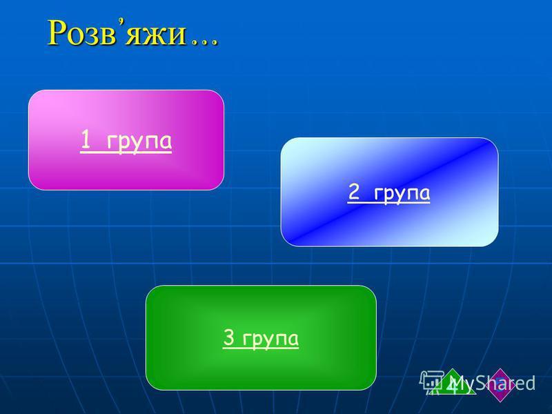 1 група 2 група 3 група 4 5 Розв яжи …
