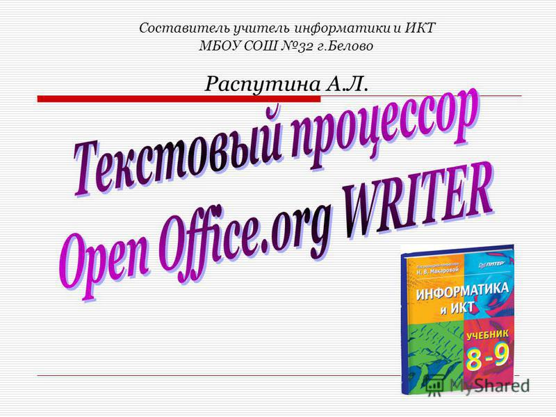 Составитель учитель информатики и ИКТ МБОУ СОШ 32 г.Белово Распутина А.Л.