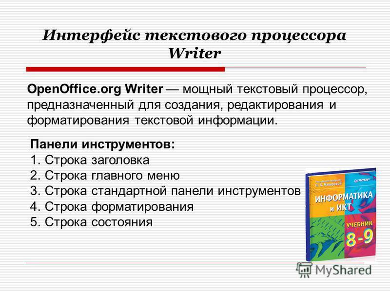 OpenOffice.org Writer мощный текстовый процессор, предназначенный для создания, редактирования и форматирования текстовой информации. Интерфейс текстового процессора Writer Панели инструментов: 1. Строка заголовка 2. Строка главного меню 3. Строка ст