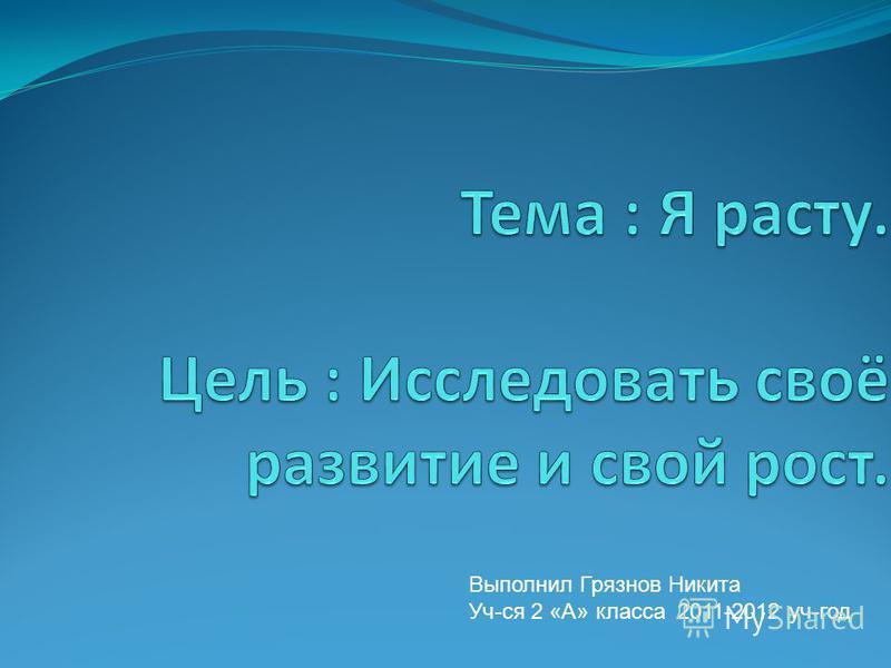 Выполнил Грязнов Никита Уч-ся 2 «А» класса 2011-2012 уч-год