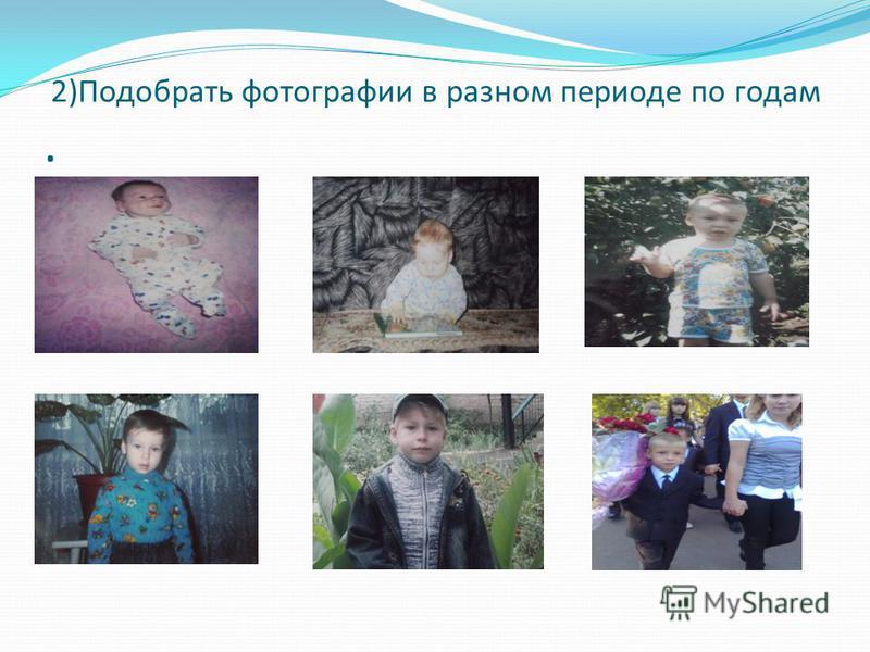 2)Подобрать фотографии в разном периоде по годам.