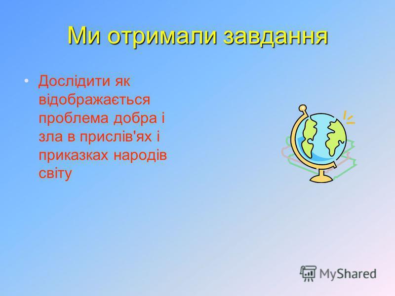 Світ добра і зла Світ добра і зла Автор: творча група учнів 7 – 8 класів Учитель:Вошемір Алла Андріївна