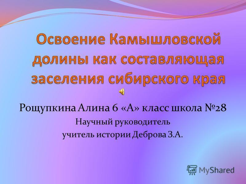 Рощупкина Алина 6 «А» класс школа 28 Научный руководитель учитель истории Деброва З.А.