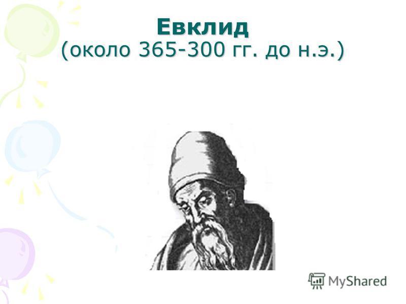 Евклид (около 365-300 гг. до н.э.)