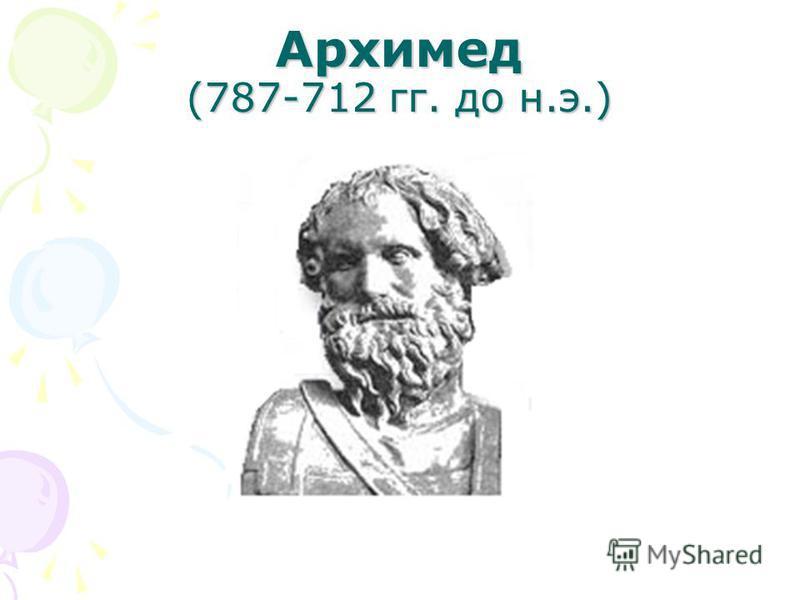 Архимед (787-712 гг. до н.э.)