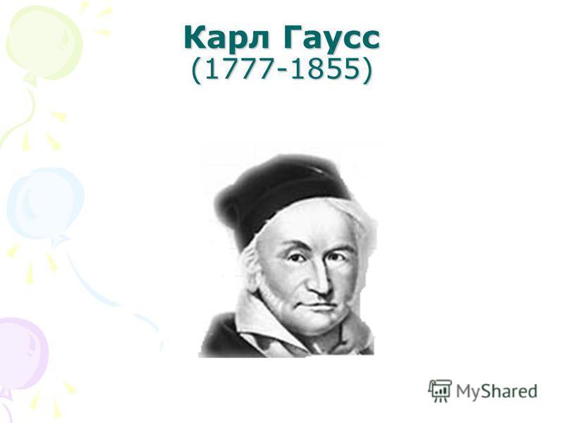 Карл Гаусс (1777-1855)