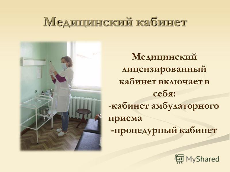 Медицинский кабинет Медицинский лицензированный кабинет включает в себя: -кабинет амбулаторного приема -процедурный кабинет