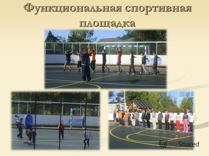 Функциональная спортивная площадка
