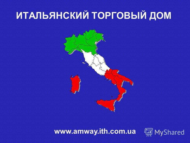 www.amway.ith.com.ua ИТАЛЬЯНСКИЙ ТОРГОВЫЙ ДОМ