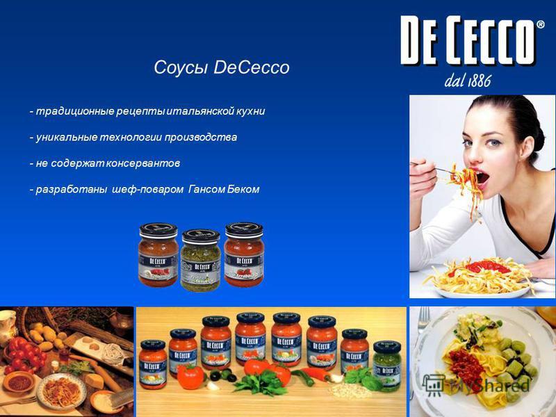 - традиционные рецепты итальянской кухни - уникальные технологии производства - не содержат консервантов - разработаны шеф-поваром Гансом Беком Cоусы DeCecco