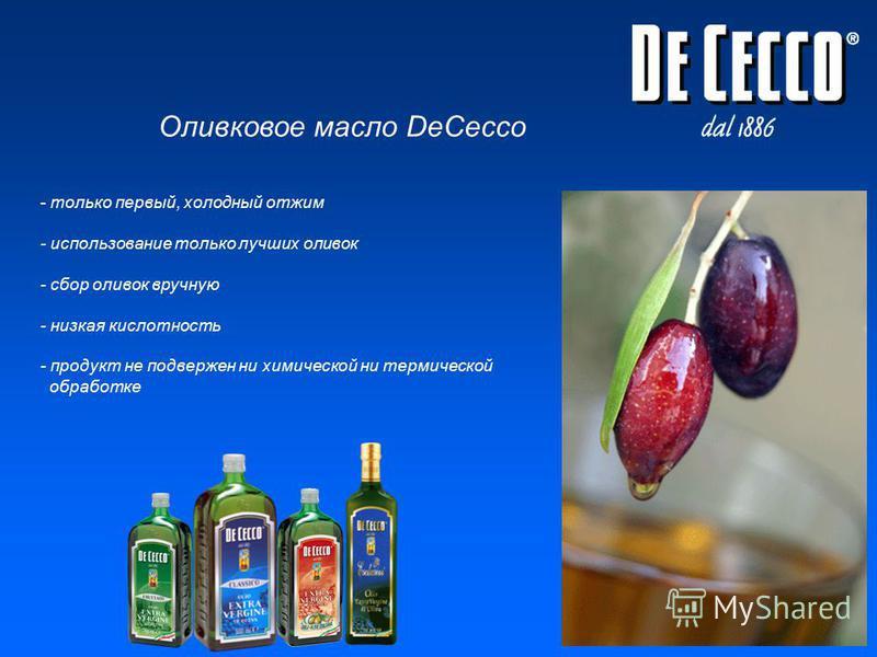 - только первый, холодный отжим - использование только лучших оливок - сбор оливок вручную - низкая кислотность - продукт не подвержен ни химической ни термической обработке Оливковое масло DeCecco