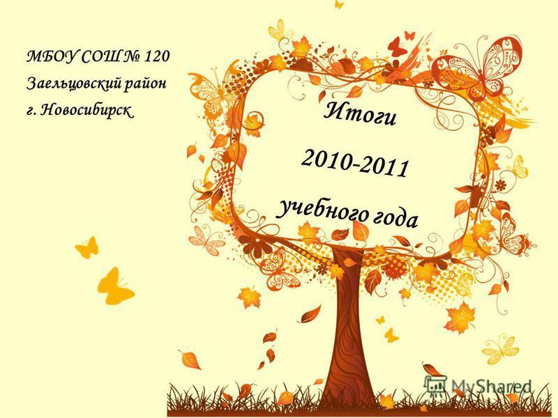 Итоги 2010-2011 учебного года МБОУ СОШ 120 Заельцовский район г. Новосибирск