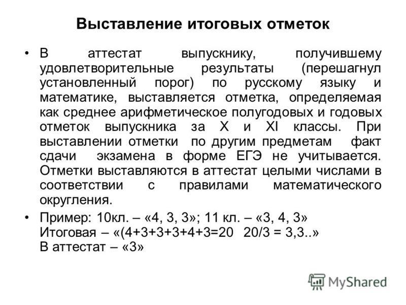 Выставление итоговых отметок В аттестат выпускнику, получившему удовлетворительные результаты (перешагнул установленный порог) по русскому языку и математике, выставляется отметка, определяемая как среднее арифметическое полугодовых и годовых отметок