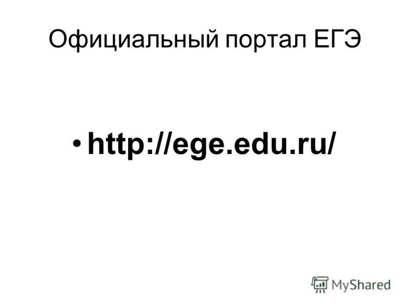 Официальный портал ЕГЭ http://ege.edu.ru/
