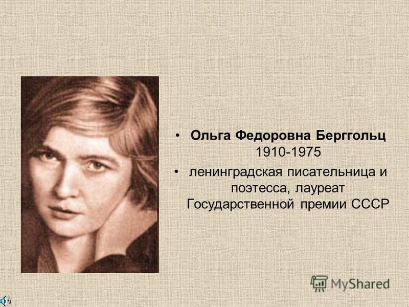 Ольга Федоровна Берггольц 1910-1975 ленинградская писательница и поэтесса, лауреат Государственной премии СССР