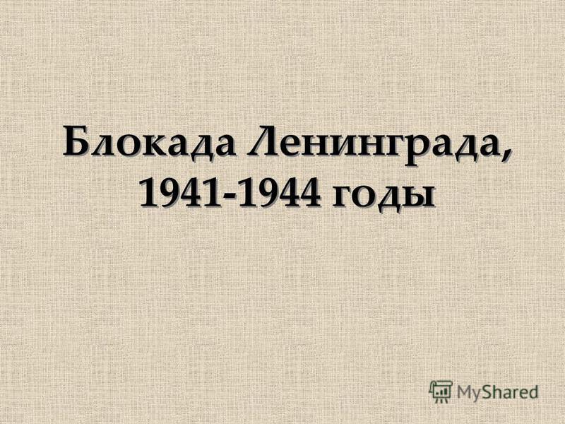 Блокада Ленинграда, 1941-1944 годы
