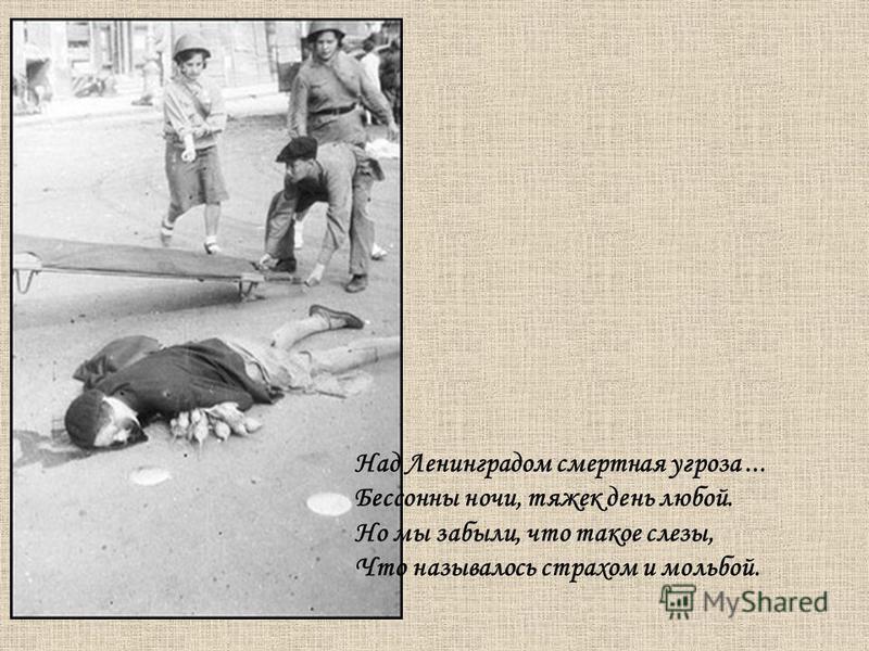 Над Ленинградом смертная угроза... Бессонны ночи, тяжек день любой. Но мы забыли, что такое слезы, Что называлось страхом и мольбой.