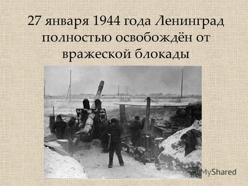 27 января 1944 года Ленинград полностью освобождён от вражеской блокады
