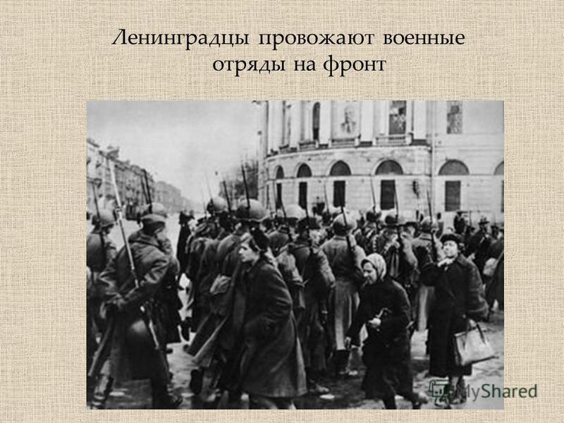 Ленинградцы провожают военные отряды на фронт