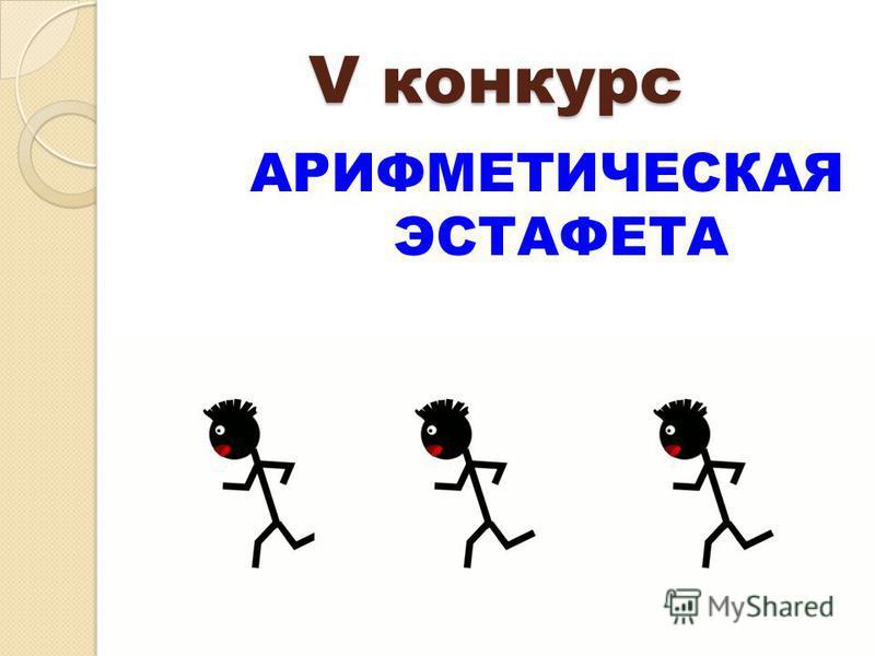 V конкурс АРИФМЕТИЧЕСКАЯ ЭСТАФЕТА