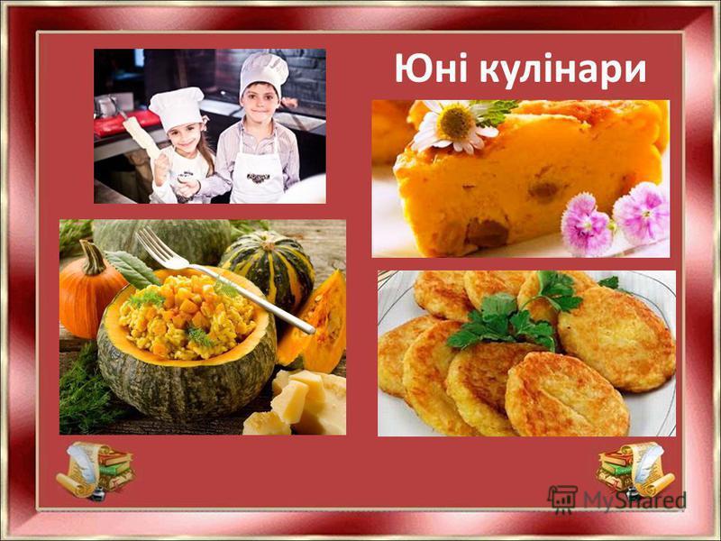 Юні кулінари