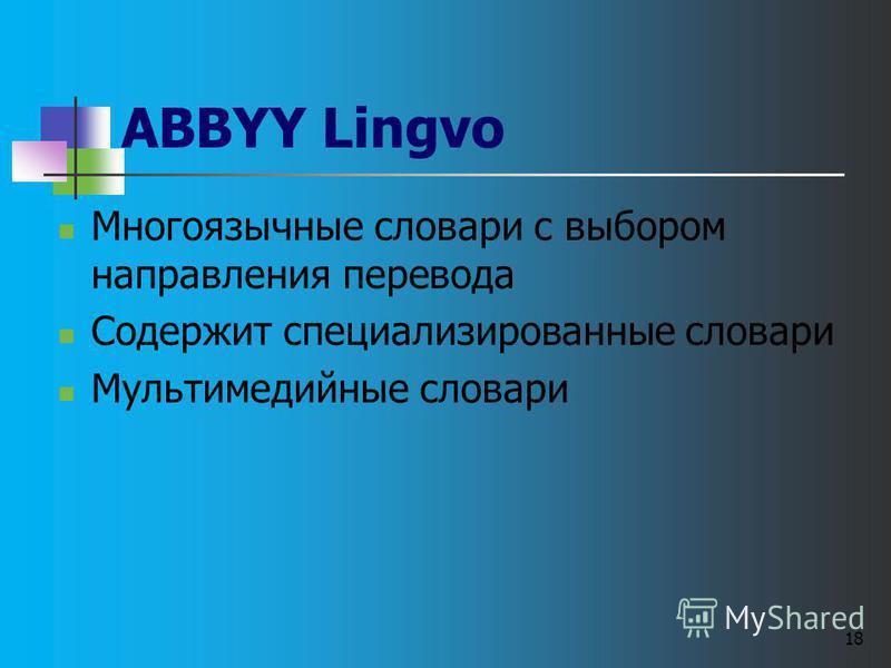 18 ABBYY Lingvo Многоязычные словари с выбором направления перевода Содержит специализированные словари Мультимедийные словари