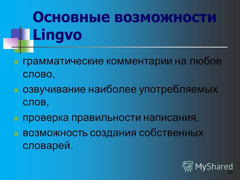 20 Основные возможности Lingvo грамматические комментарии на любое слово, озвучивание наиболее употребляемых слов, проверка правильности написания, возможность создания собственных словарей.