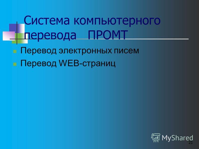 21 Система компьютерного перевода ПРОМТ Перевод электронных писем Перевод WEB-страниц