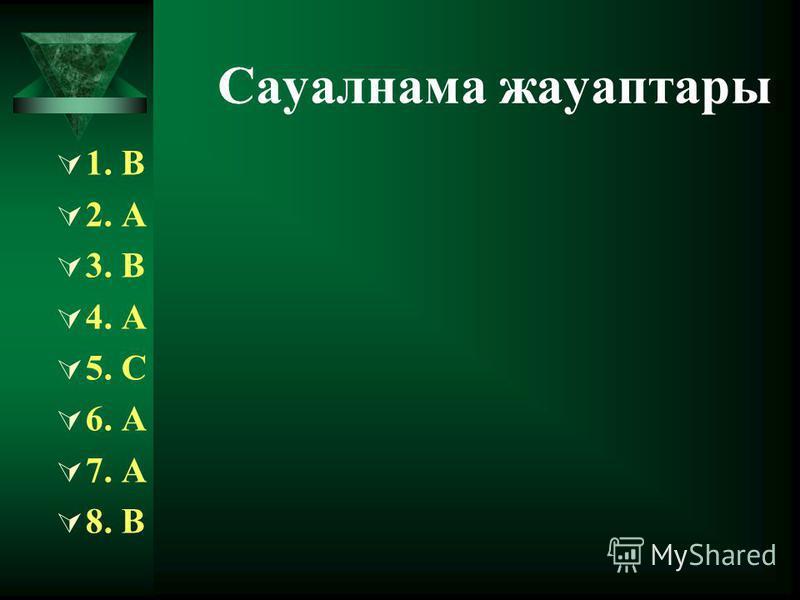 Сауалнама жауаптары 1. В 2. А 3. В 4. А 5. С 6. А 7. А 8. В