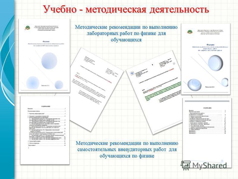 Учебно - методическая деятельность Методические рекомендации по выполнению лабораторных работ по физике для обучающихся Методические рекомендации по выполнению самостоятельных внеаудиторных работ для обучающихся по физике
