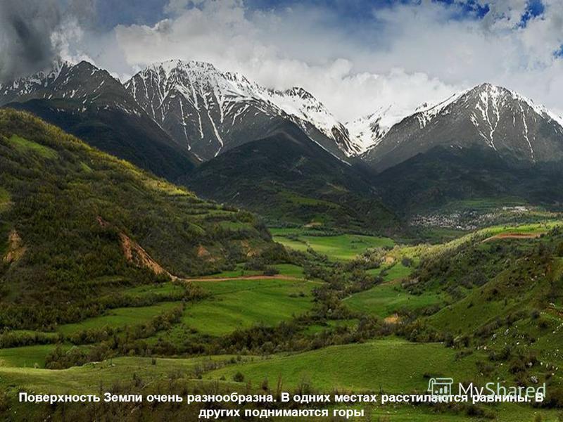 Поверхность Земли очень разнообразна. В одних местах расстилаются равнины. В других поднимаются горы