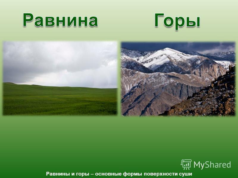 Равнины и горы – основные формы поверхности суши