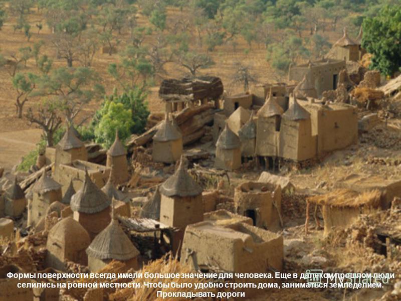 Формы поверхности всегда имели большое значение для человека. Еще в далеком прошлом люди селились на ровной местности. Чтобы было удобно строить дома, заниматься земледелием. Прокладывать дороги